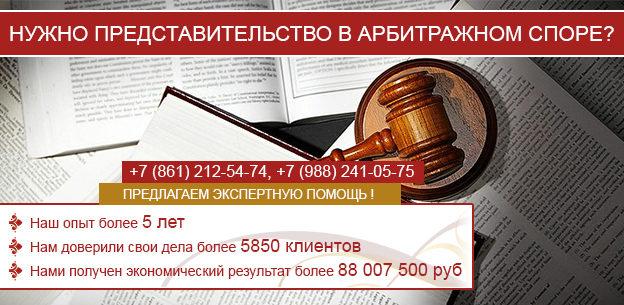 Арбитражные споры - иск в суд