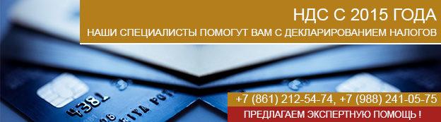 НДС с 2015 года - Помощь юриста