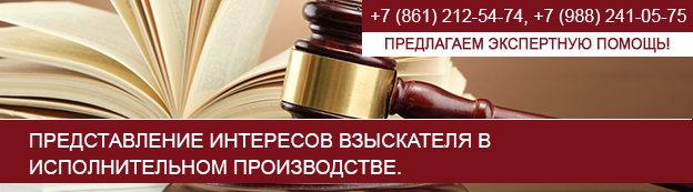 Представление интересов взыскателя в исполнительном производстве - юридические услуги