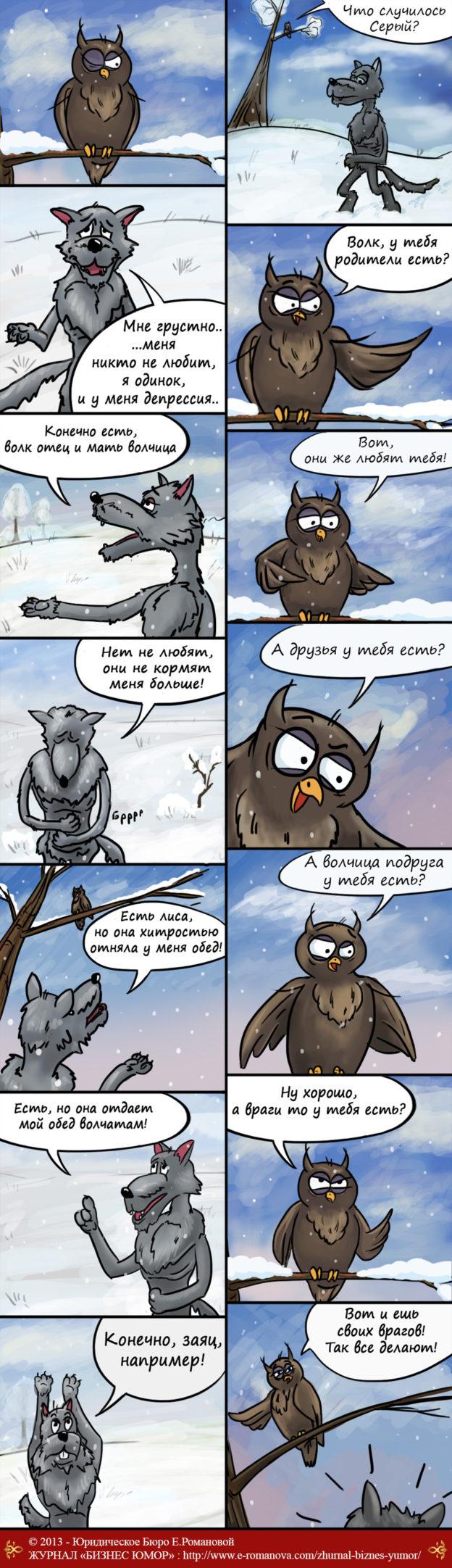 сова психолог - комикс про сову - бизнес юмор
