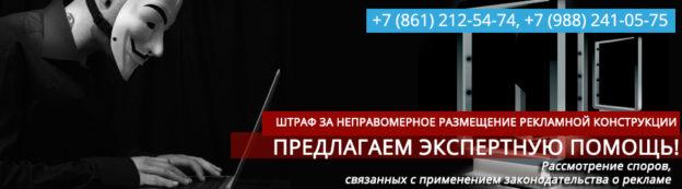 Штраф за неправомерное-размещение рекламной конструкции в Краснодаре