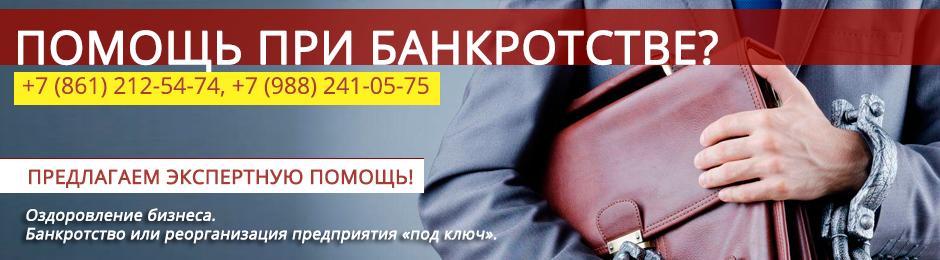 Основы банкротства физ лиц в Краснодаре
