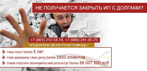 юридическая помощь закрытии ип долги